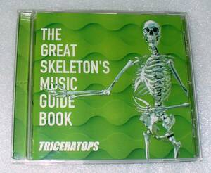 ■TRICERATOPS(トライセラトップス)◆THE GREAT SKELETON'S MUSIC GUIDE BOOK・帯あり