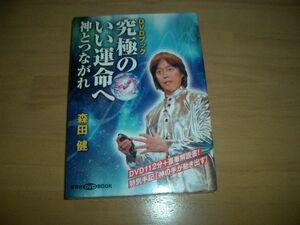 ▲書物▲森田健 DVDブック 究極のいい運命へ ▲即決▲