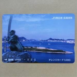 【使用済】 オレンジカード JR西日本 巌流島と小次郎像