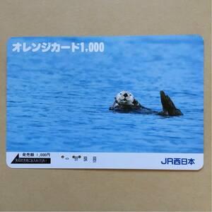 【使用済】 オレンジカード JR西日本 ラッコ