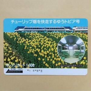 【使用済】 オレンジカード JR西日本 チューリップ畑を快走するゆうトピア号