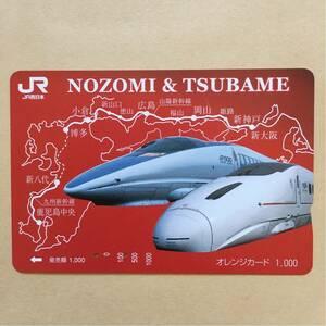 【使用済】 オレンジカード JR西日本 のぞみ&つばめ