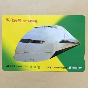 【使用済】 オレンジカード JR西日本 のぞみ号 300系新幹線
