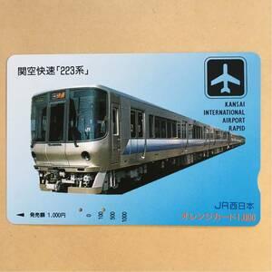 【使用済】 オレンジカード JR西日本 関空快速223系