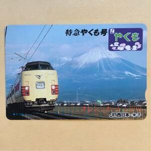 【使用済】 オレンジカード JR西日本 特急やくも号