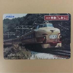 【使用済1穴】 オレンジカード JR西日本 485系 特急しおじ