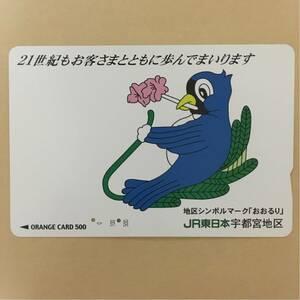 【使用済】 オレンジカード JR東日本 地区シンボルマーク「おおるり」