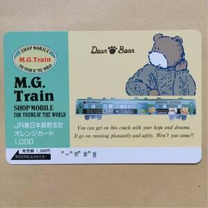 【使用済】 オレンジカード JR東日本 M.G.Train