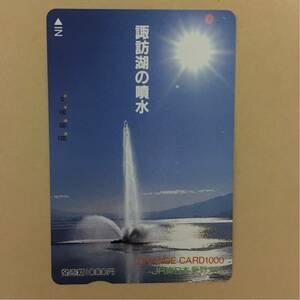 【使用済】 オレンジカード JR東日本 諏訪湖の噴水