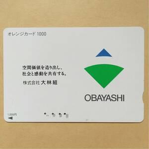 【使用済】 オレンジカード JR東日本 大林組