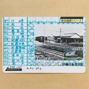 【使用済】 オレンジカード JR東日本 南武線駅シリーズ 開通当時に登戸駅 日本民家園
