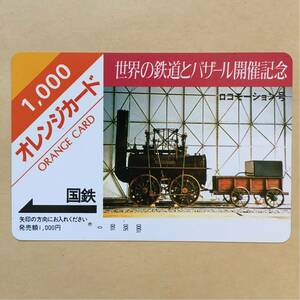 【使用済1穴】 オレンジカード 国鉄 世界の鉄道とバザール開催記念 ロコモーション号