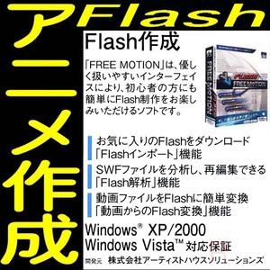 送料無料ネ「 Free Motion Flash アニメーション 作成 ソフト+ @rt Flash 素材集 」ホームページ frimo フリーモーション テレワーク 副業