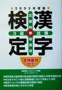 合格最短ゼミ 文部科学省認定漢字検定3級試験(2005年度版)
