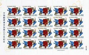 【未使用】 切手 シート 万国郵便連合加盟一〇〇年記念 50円x20枚 額面1000円分 送料62円~