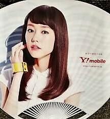 "z cue n*.Y!mobile Y!mobile .. beautiful . Chan. uchiwa! ""uchiwa"" fan ..! leather (*V*)ii!! beautiful .! gift"