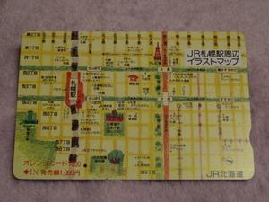 使用済 オレンジカード JR札幌駅周辺イラストマップ