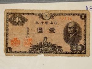 日本銀行券◆一円■1枚②