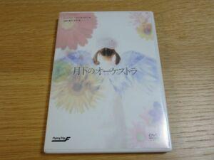 DVD★FLYING TRIP第4回公演 月下のオーケストラ