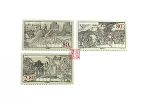 本物保証 未使用 中国切手 鄭成功(福松)台湾回復三百四十周年 2001-27