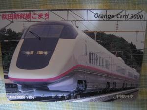 オレンジカード 秋田新幹線こまち JR東日本 使用済