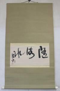 【文明館】書「澄清水」肉筆紙本掛軸/日本画美術WW1