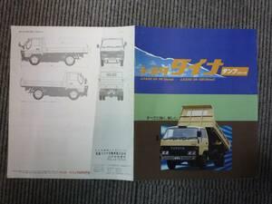 @当時物 トヨタ ダイナ ダンプシリーズ TOYOTA DYNA 19ページ カタログ 昭和60年1月 希少 レア 旧車 国産 資料 高速有鉛