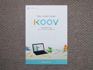 【カタログのみ】SONY KOOV クーブ 2017.07 検 ロボット プログラミング