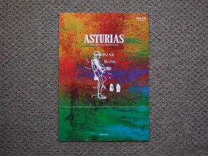【カタログのみ】ASTURIAS 2017.03 ACOUSTIC GUITAR CATALOG Vol.12 検 アストリアス D. EMPEROR EMBLEM CUSTOM Grand Solo ロッコーマン