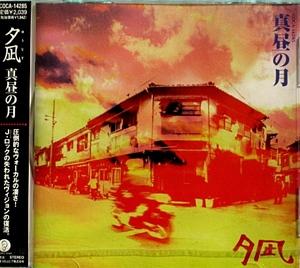 CD ◇夕凪 ◇真昼の月 ◇未開封品