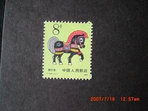 年賀切手 馬・午 1種完 未使用 1990年 中共・新中国 T146 VF/NH