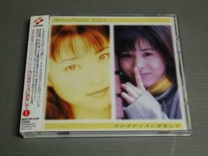 金月真美/MOONLIGHT LIPSラジオデイズに恋をしてⅠ★帯付CD 丹下桜