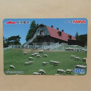 【使用済】 スルッとKANSAI 阪急電鉄 神戸市立六甲山牧場