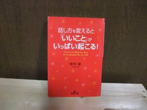 話し方を変えると「いいこと」がいっぱい起こる! 送料198円