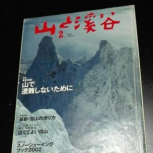山と渓谷 2002年2月 別冊付録ありません 山で遭難しないために 最新・雪山の滑り方 近くてよい低山