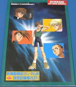 初版 新機動戦記 ガンダムW 設定記録集 PART-1 サンライズ アートブック シリーズ3