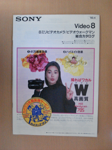 [CA365] 92 year 4 month Sony 8 millimeter video camera / video Walkman general catalogue