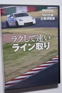REV SPEED付録DVD65 楽して速いライン取り/オートポリス攻略法 ZC32S/フェアレディZ 鈴鹿頂上決戦 Z34/Z33/ニュル24時間レース S2000 参戦