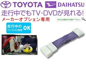 ランドクルーザープラド トヨタ純正メーカー オプションナビ対応 TVキャンセラー 走行中にTV視聴が可能 カプラーオン 配線加工は必要なし
