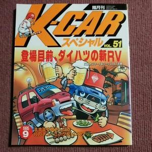 51 K-CAR スペシャル Vol.51 カプチーノ ムーヴ 1995.9 ワゴンR 立風書房 AA6PA L600S H56A EA21R CT21S PP1 L220S EA11R K6A