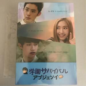 韓国ドラマ 学園サバイバル~アブジェンイ~ DVD