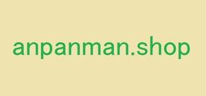 特別価格!! anpanman.shop ドメイン 活用 投資 アンパンマン キャラクター アニメ おもちゃ 玩具