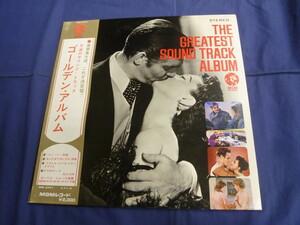 ◆80 ⑤映画サントラLP 「不滅のサウンドトラック ゴールデン・アルバム」 ベン・ハー/ドクトル・ジバゴ/風と共に去りぬ/グラン・プリ