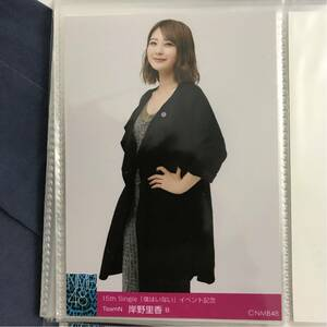 NMB48 僕はいない 生写真 岸野里香 B