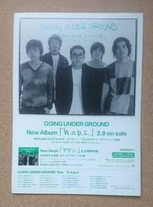 """Going Under Ground Going Underground ◆ """"H.O.P. С."""" Стенд Pop для стенда Pop"""