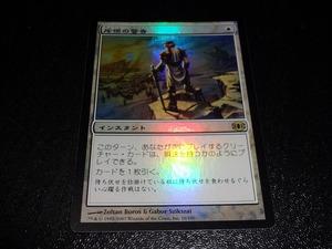 FOIL/斥候の警告/Scout's Warning/未来予知/日本語版/MTG1枚