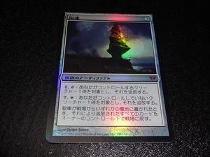 FOIL/獄庫/Helvault/日本語版/MTG1枚