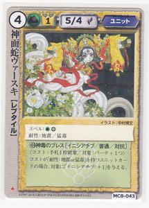 即決★ モンコレ MC8-043 神面蛇ヴァースキ