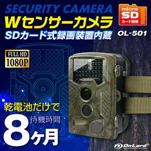 SDカード防犯カメラ 屋外 防塵防水 録画装置内蔵 超強力赤外線LED 監視カメラ (OL-501) 乾電池式 配線不要(a