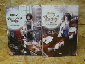 岡崎 琢磨/珈琲店タレーランの事件簿 1~2巻セット 宝島社文庫